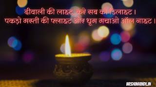 New diwali wishes in hindi fonts