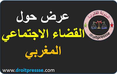 القضاء الإجتماعي المغربي