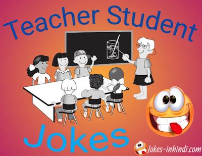 Teacher Student Jokes In Hindi | School Jokes In Hindi.