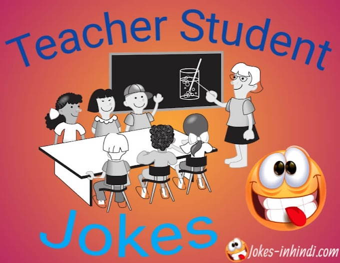 New Teacher Student Jokes In Hindi | School Jokes In Hindi