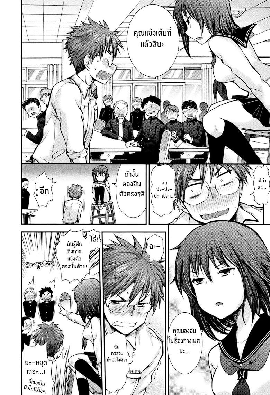 Henjo - Hen na Joshi Kousei Amaguri Senko - หน้า 17