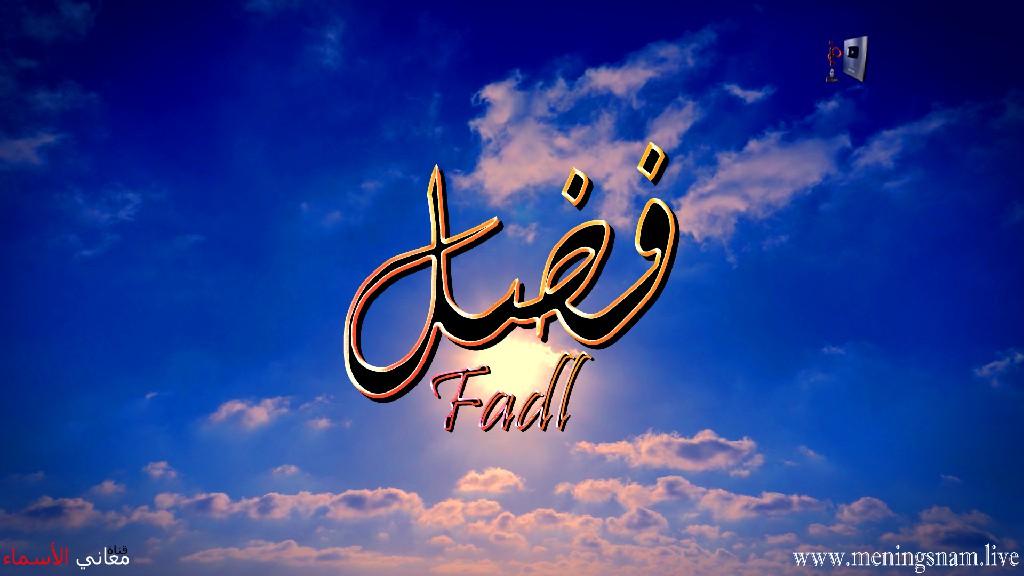 معنى اسم فضل وصفات حامل هذا الاسم Fadl,