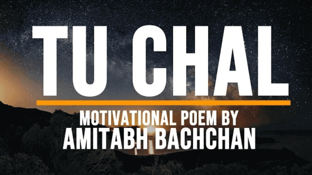 tu chal motivational audio download, amitabh bachchan, tu chal motivational poem download, motivational speech, motivational song,motivational audio in hindi,motivational audio free, dream motivational audio download, motivational song ,best motivational audio download,  motivational song in hindi,motivational song download,positive motivational audio,motivational speeches,motivation song,gym motivation,positive daily motivation audio,positive morning motivation audio,motivation for success,audio motivation