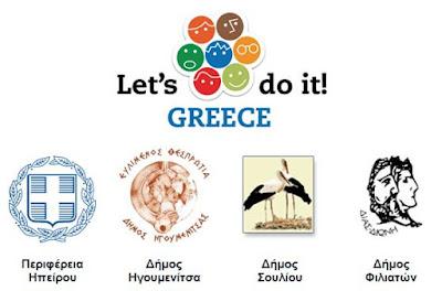 Θεσπρωτία: Όλοι μαζί συντονίζουμε το Let's Do It Greece 2016