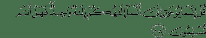 Surat Al Anbiya Ayat 108