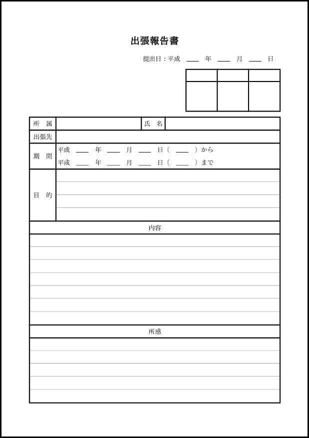 出張報告書 022