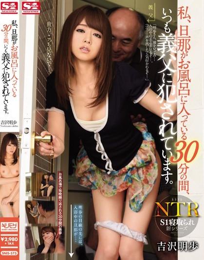 丈夫在洗澡 吉沢明歩被公公侵犯了!