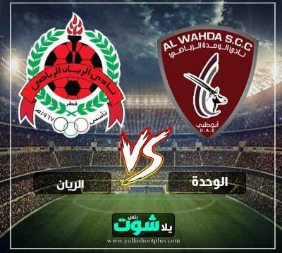 مشاهدة مباراة الوحدة الاماراتي والريان بث مباشر اليوم 22-4-2019 في دوري ابطال اسيا