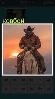 ковбой сидит на коне в свете заката солнца 22 уровень 667 слов