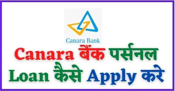 Canara Bank Se Personal Loan Kaise Le - Eligibility, Interest Rate, Age