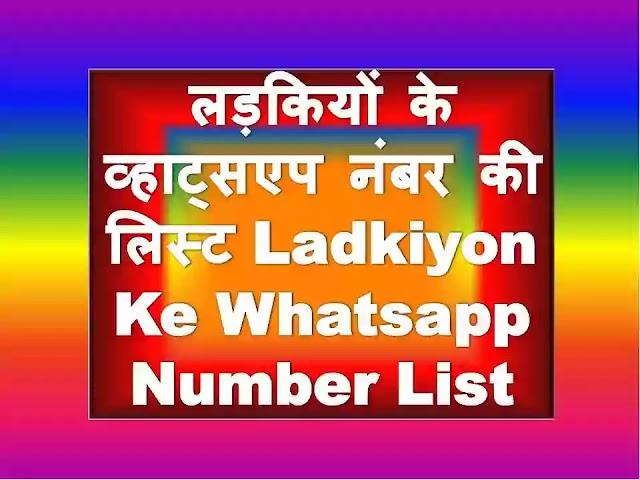 लड़कियों के व्हाट्सएप नंबर लिस्ट   Ladkiyon Ke Whatsapp Number List