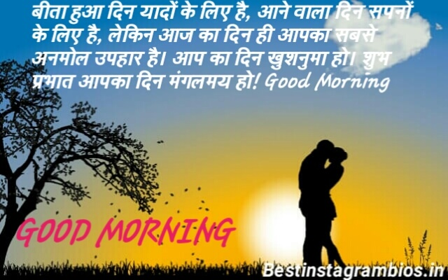 Best Good morning images for whatsapp, Good morning images on whatsapp, Good morning images for whatsapp in hindi