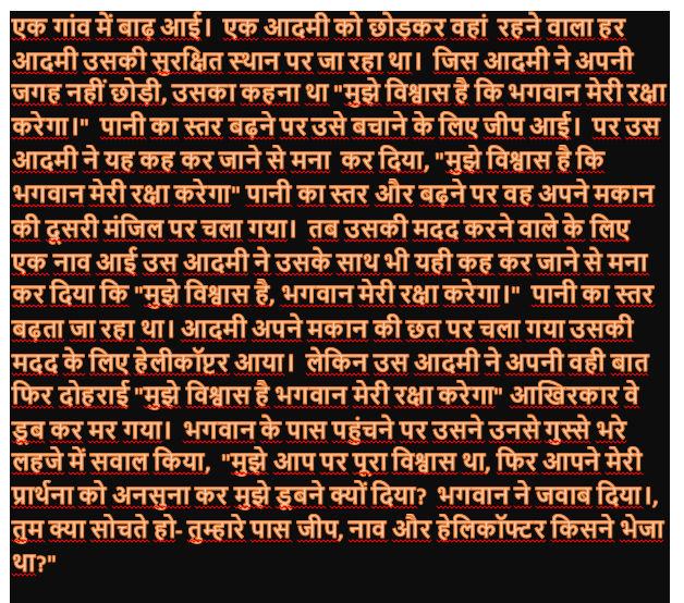 Motivational Story in Hindi | Inspration Story| Inspirational Quotes