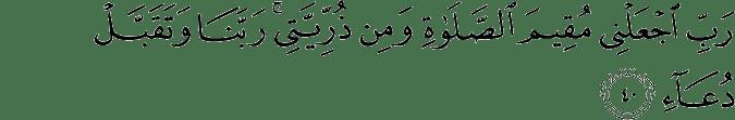 Surat Ibrahim Ayat 40