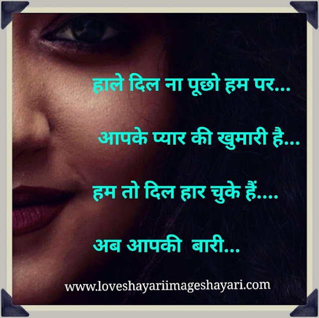 romantic shayari in hindi | love shayari in hindi