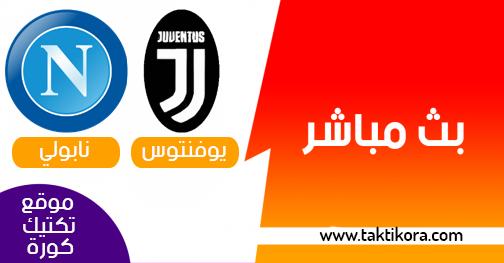 مشاهدة مباراة يوفنتوس ونابولي بث مباشر 31-08-2019 الدوري الايطالي