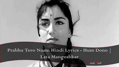 Prabhu-Tero-Naam-Hindi-Lyrics-Hum-Dono