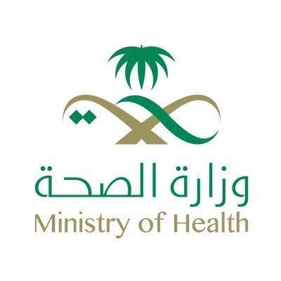"""""""الصحة"""" السعودية: تسجيل 205 حالات جديدة مصابة بفيروس كورونا"""