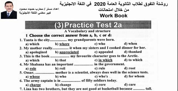 مراجعة التفوق فى اللغة الانجليزية للصف الثالث الثانوى 2020