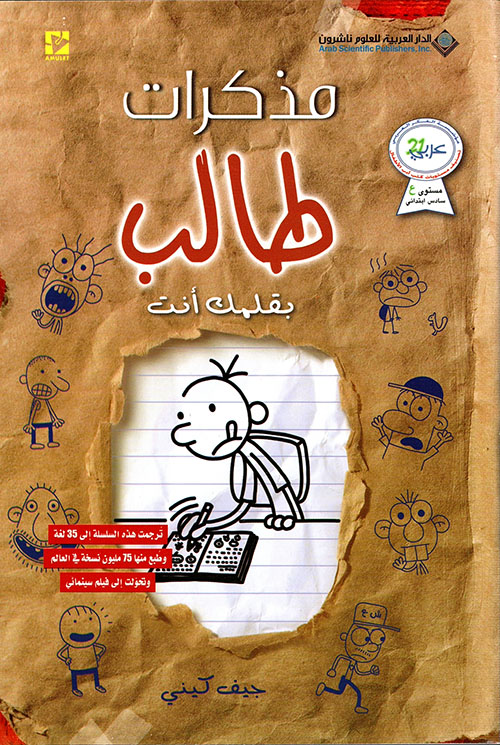 تحميل كتاب يوميات غوانتانامو pdf