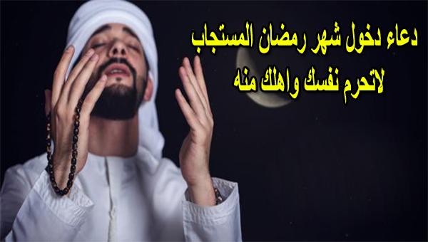 الدعاء دخول شهر رمضان المستجاب لاتحرم نفسك منه