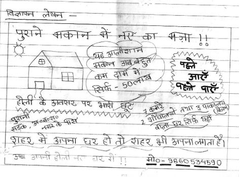 CBSE Class 10 Hindi Vigyapan Lekhan - विज्ञापन लेखन