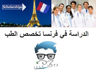 Study in France specializes in medicine,دراسة الطب في تركيا, الدراسة في فرنسا, دراسة الطب في ألمانيا, دراسة الطب في بريطانيا, دراسة الطب في المغرب, دراسة الطب في كندا, دراسة الطب في أمريكا, دراسة الطب في بلجيكا,