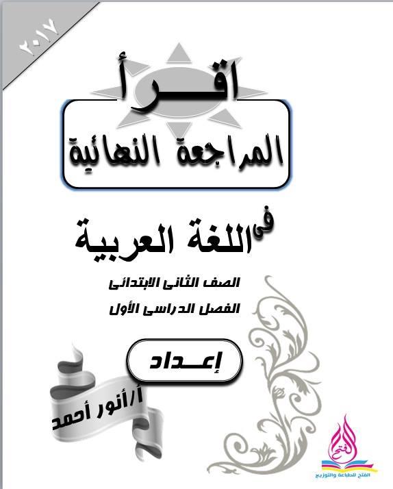 حمل المراجعة النهائية و مراجعة ليلة الامتحان فى اللغة العربية الصف الثانى الابتدائى الترم الاول.