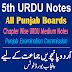 5th Class URDU Punjab Board PDF Updated Notes