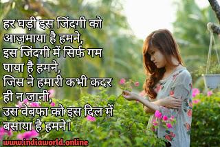 Hindi sad sms