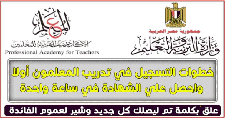 فتح التسجيل في البرنامج التمهيدي للمعلمون أولا tftoolkit.com والحصول علي الشهادة في ساعة واحدة