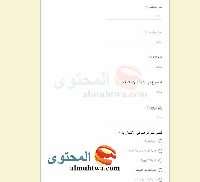 التقديم في مدارس الاسكندرية الصناعية للبترول والنقل البحرى