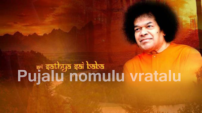 Sri Sathya Sai astottaram in English