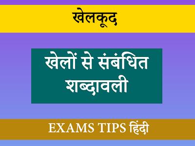 Games Related Terminology in Hindi, खेलों से संबंधित शब्दावली
