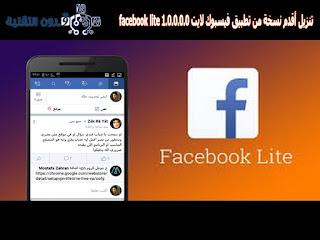 تنزيل أقدم نسخة من تطبيق فيسبوك لايت facebook lite 1.0.0.0.0