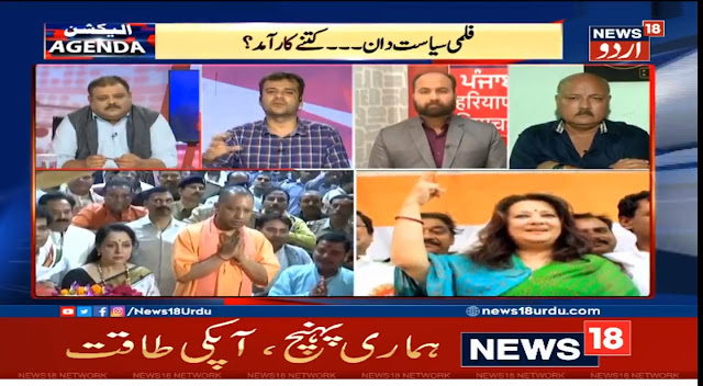 In a panel discussion on News 18 Urdu alongside veteran actor Arun Bakshi about the entry of film stars in politics