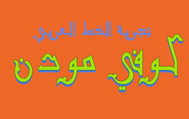 خط عربي كوفي - خطوط عربية 2019 Arabic fonts