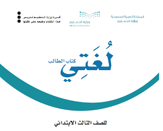 كتاب لغتي للصف الثالث الإبتدائي الفصل الأول 1440 pdf