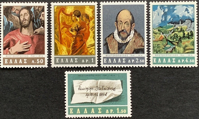 Greece. Anniv Death El Greco Stamp Set 1965
