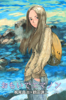 Emanon (エマノン) 01-04