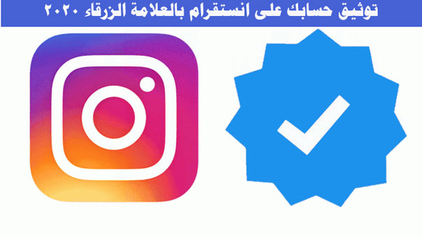 توثيق حسابك على انستقرام بالعلامة الزرقاء 2020