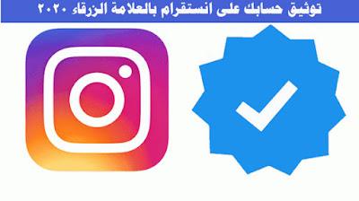 توثيق حسابك على انستقرام بالعلامة الزرقاء 2021