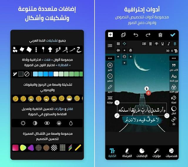 افضل تطبيقات الكتابة على الصور بالعربي للاندرويد