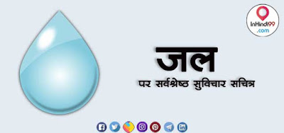 Water quotes in hindi जल पर  सुविचार, अनमोल वचन