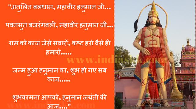 Hanuman Jayanti, Shubhkamna Sandesh (sms)