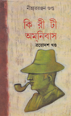 Kiriti Omnibus Vol - 13 by Nihar Ranjan Gupta (pdfbengalibooks.blogspot.com)