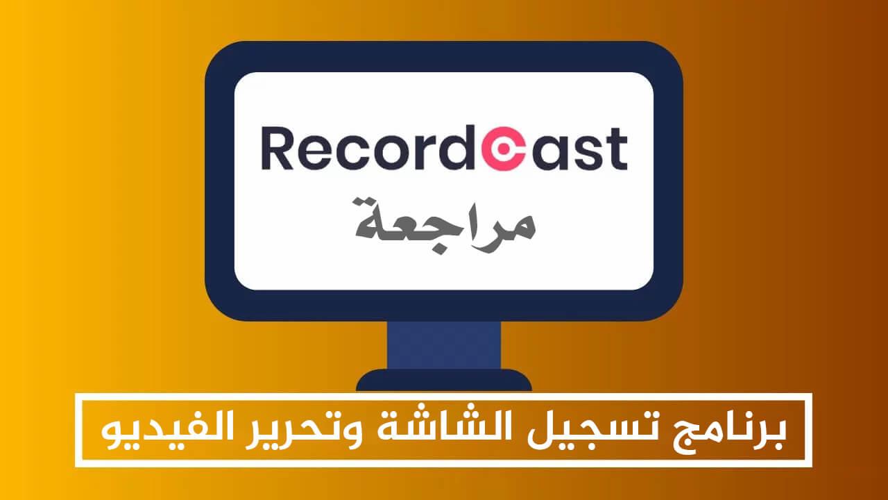 مراجعة RecordCast - أفضل برنامج تسجيل شاشة مجاني بدقة عالية وبدون علامة مائية