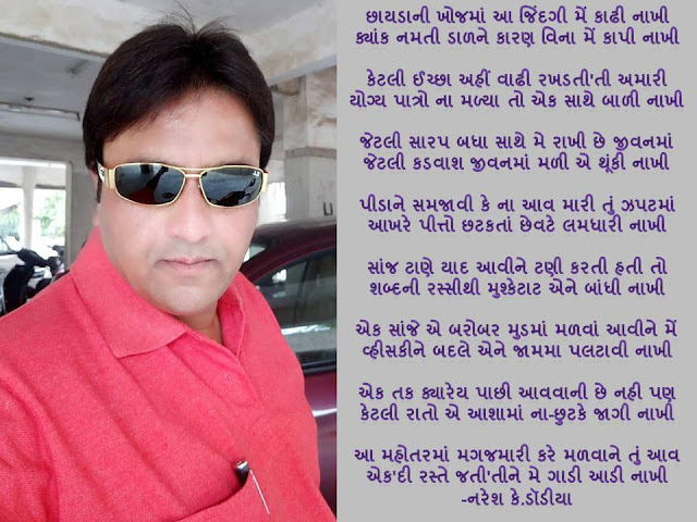 छायडानी खोजमां आ जिंदगी में काढी नाखी Gujarati Gazal By Naresh K. Dodia