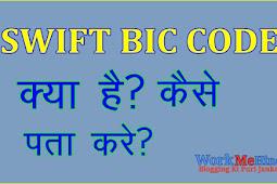 Swift Bic Code Kya Hai?Swift Bic Code Kaise Pata Kare?