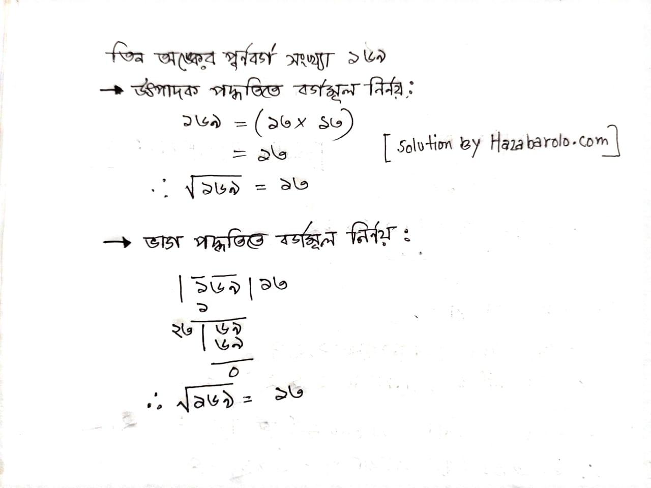 তিন অঙ্কের পূর্ণ বর্গসংখ্যা এবং দুটি ভিন্ন পদ্ধতিতে সংখ্যাটির বর্গমূল নির্ণয়